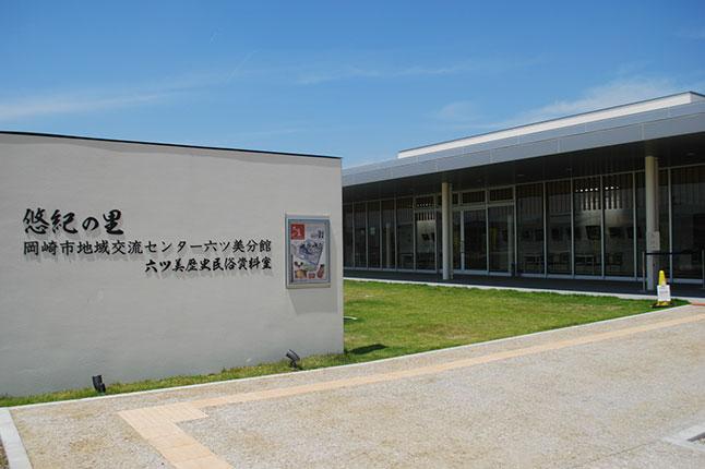 岡崎市地域交流センター六ツ美分館・悠紀の里 Image